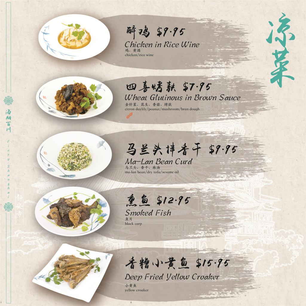04-凉菜