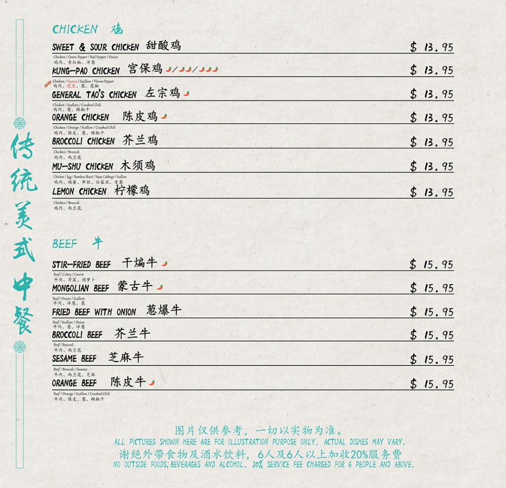chuantongmeishi1